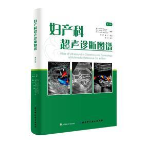 妇产科超声诊断图谱 第三版