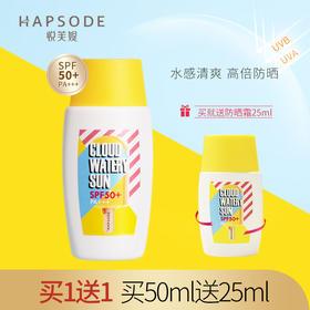 【买大送小】珀莱雅子品牌-悦芙媞云感水漾防晒乳 50ml SPF50+  PA+++