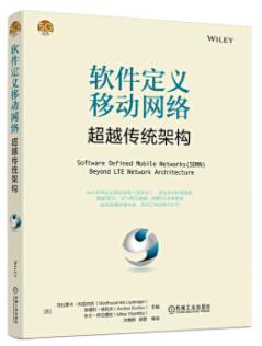 *软件定义移动网络:超越传统架构