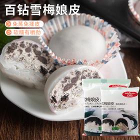 百钻雪梅娘皮 免蒸半成品 自制雪梅娘 糯米糍 雪媚娘 草莓大福材料