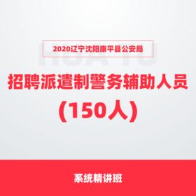 2020辽宁沈阳康平县公安局 招聘派遣制警务辅助人员(150人) 系统精讲班