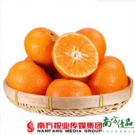 【珠三角包邮】广西沃柑  5斤±2两/ 箱 (次日到货)