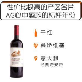 [WS94, RP92+] 2016年福地酒庄古典奇安帝干红葡萄酒 Fontodi Chianti Classico DOCG Biodynamic 2016