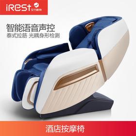 iRest艾力斯特家用全自动全身3d太空舱电动沙发A305T