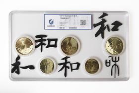 """金总评级MS68级""""和""""字书法纪念币套币"""