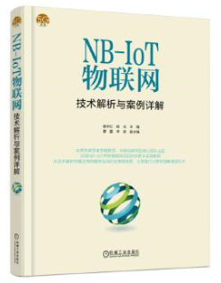 *NB-IoT物联网技术解析与案例详解