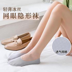 【会呼吸的袜子】冰丝网眼隐形船袜 超薄无痕浅口防滑不掉跟 一片式剪裁 舒适透气不臭脚 热卖