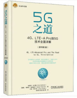 *5G之道:4G、LTE-A Pro到5G技术全面详解