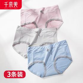 千奈美棉底裆低腰柔棉透气舒适女士内裤三条装