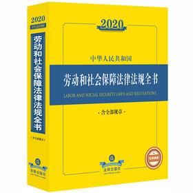 2020新版 中华人民共和国劳动和社会保障法律法规全书 含全部规章