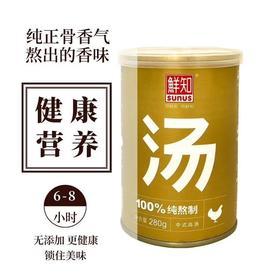 [f3-5区]280g中式纯熬制高汤老母鸡熬制