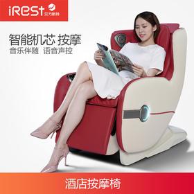 iRest艾力斯特家用全自动全身3d太空舱电动沙发A158-8T