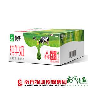 【珠三角包邮】蒙牛 尊享装纯牛奶 250ml*24支/  箱 (5月20日到货)