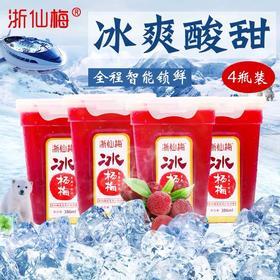 【18颗杨梅出一杯汁】网红仙居杨梅汁