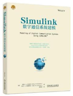 *Simulink数字通信系统建模