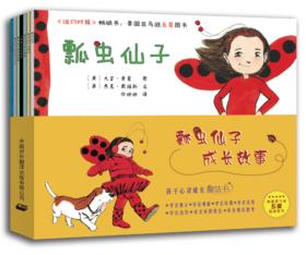 《瓢虫仙子成长故事》7册