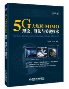 *5G大规模MIMO:理论、算法与关键技术