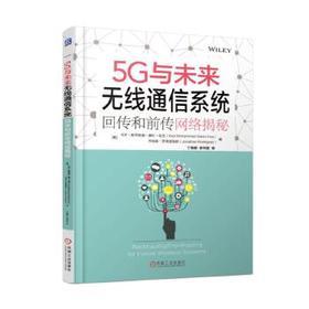 *5G与未来无线通信系统:回传和前传网络揭秘