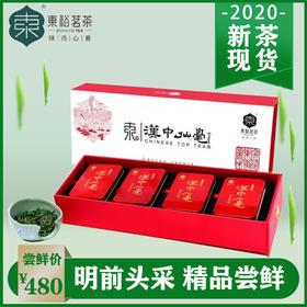 2020新茶现货东裕茗茶茶叶午子仙毫陕西汉中仙毫明前绿茶礼盒装
