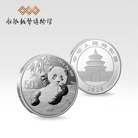 2020年熊猫纪念币150克精制银币