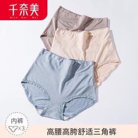 千奈美性感舒适贴身亲肤高腰透气清爽女健康呵护内裤三条装