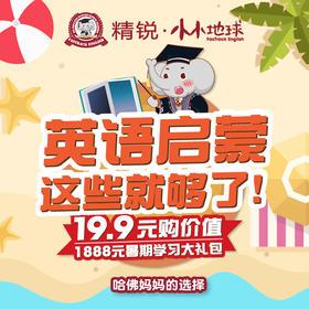 【北京】每人限1单-1888元外教暑假学习大礼包