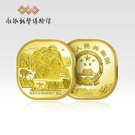 泰山币世界文化遗产泰山纪念币(单枚装含塑盒)