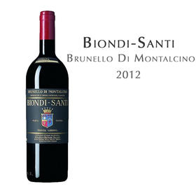 碧安帝山迪布鲁诺蒙塔希诺干红,  意大利 龙奈尔芒塔DOCG Biondi Santi Brunello di Montalcino DOCG Annata, Italy
