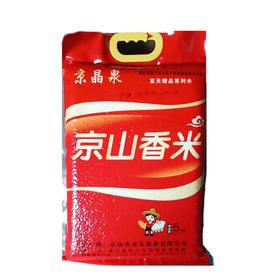 京晶泉  京山香米 真空包装(非转基因)5kg/袋