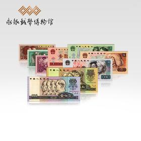 第四套人民币大全套(小全套)第四轮纪念钞大/小全套
