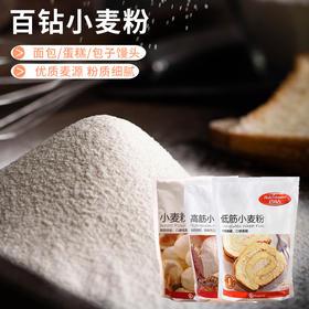 安琪百钻小麦粉系列 低筋粉高筋粉中筋粉 蛋糕粉面包粉中式面粉 包子馒头饼干面包面粉