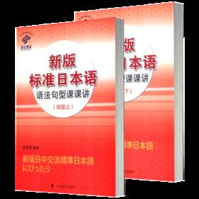 正版 新版标准日本语语法句型课课讲初级 上册+下册 日语入门自学教材 日语书籍 上海译文出版社