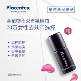 【行走的少女体香!】意大利placentex三文鱼私密香氛精油丨女性私护精油 芬芳撩人 嫩白私处 祛黑祛印 缓解痛经