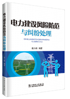 *供电企业常见法律风险防范与处理丛书