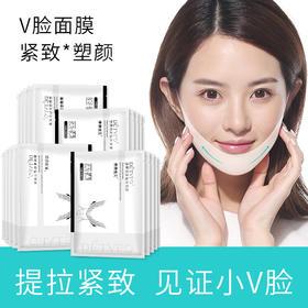 【买二送一】DETVFO德德维芙塑颜微脸提拉面膜 紧致提拉肌肤 滋养修护 双向提拉 塑造上镜小V脸