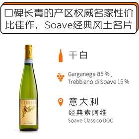 2018年皮耶罗潘酒庄经典苏阿维干白葡萄酒 Pieropan Soave Classico DOC 2018