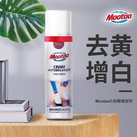Mootaa小白鞋清洁剂一擦白擦鞋运动球鞋去污剂刷白边神器鞋子清洗