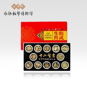 第一轮生肖流通纪念币12生肖套装(2003-2014年)