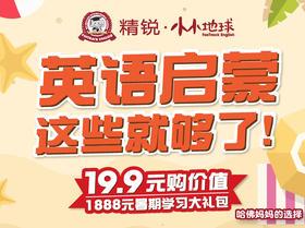 【无锡】每人限1单-1888元外教暑假学习大礼包