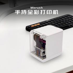 Mbrush彩色手持打印机智能喷墨式迷你小型自定义内容标签印刷机