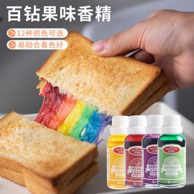 百钻果味香精 食品用着色剂 食用色素 蛋糕面包增香剂家庭装30ml