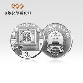 2017年贺岁纪念币福字币银币