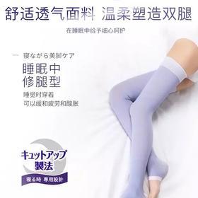 【告别水肿腿!改善静脉曲张】日本睡眠塑形袜 紧致双腿 睡出美腿 分段压力设计 缓解日常疲劳