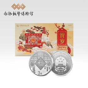 2019年贺岁纪念币福字币银币
