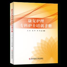 《康复护理专科护士培训手册》 主编 王欣 葛萍 韩艳