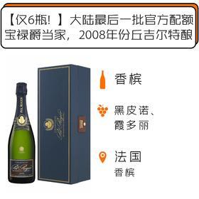 2008年宝禄爵丘吉尔爵士特酿香槟 (礼盒装) Pol Roger Cuvée Sir Winston Churchill Champagne AOC 2008