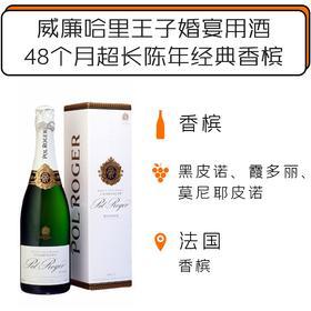 宝禄爵珍藏天然型香槟375ml/750ml Pol Roger Brut Réserve Champange AOC 375ml/750ml