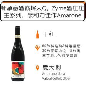 """2015年彩虹·Zýmē酒庄庄主精选阿玛罗尼干红葡萄酒 AMARONE DELLA VALPOLICELLA """"Celeste"""" 2015"""