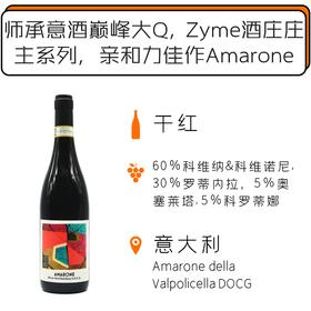 "2015年彩虹.庄主精选阿玛罗尼干红葡萄酒 AMARONE DELLA VALPOLICELLA ""Celeste"" 2015"