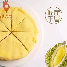 猫山王榴莲千层6寸约450g 安佳动物奶油